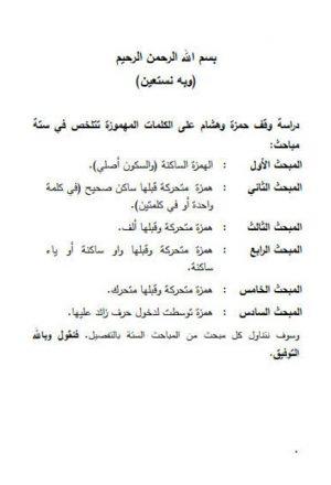 كتاب تسهيل الإفهام لوقف حمزة وهشام من طريق الشاطبية