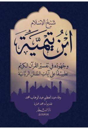 شيخ الإسلام بن تيمية و جهوده في تفسير القرآن الكريم تطبيقا على آيات السنن الربانية