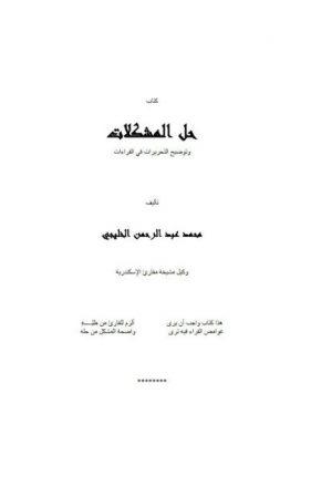 حل المشكلات وتوضيح التحريرات في القراءات