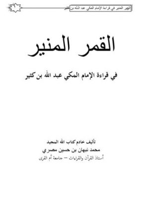 القمر المنير في قراءة الإمام المكي عبد الله بن كثير