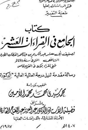 كتاب الجامع في القراءات العشر لأبي معشر القطان الشافعي تحقيق ودراسة