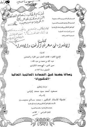 كتاب الاقتداء في معرفة الوقف والابتداء لأبي محمد النكزاوي دراسة وتحقيق
