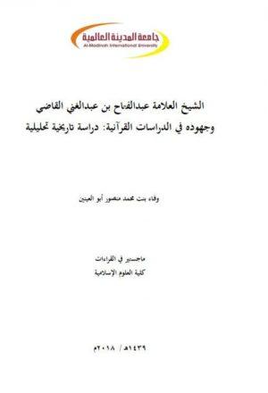 الشيخ العلامة عبد الفتاح بن عبد الغني القاضي وجهوده في الدراسات القرآنية دراسة تاريخية تحليلية