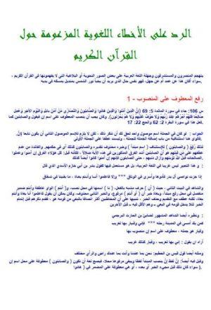 الرد على الأخطاء اللغوية المزعومة في القرآن الكريم