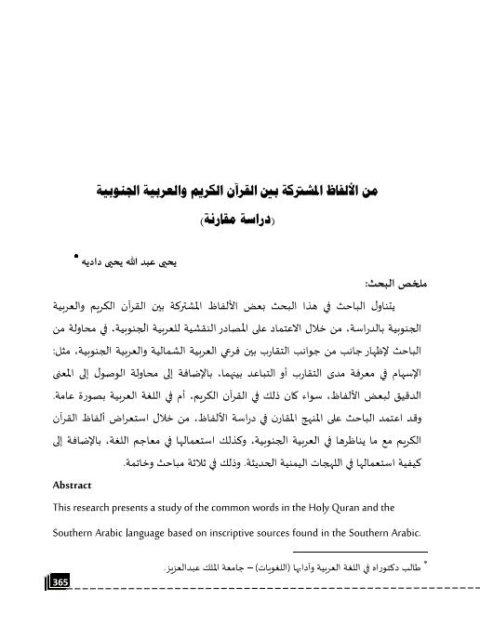 من الألفاظ المشتركة بين القرآن الكريم والعربية الجنوبية دراسة مقارنة