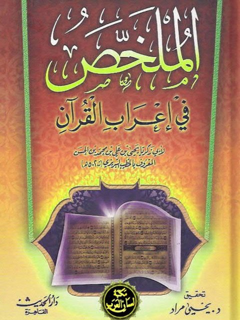 الملخص في إعراب القرآن