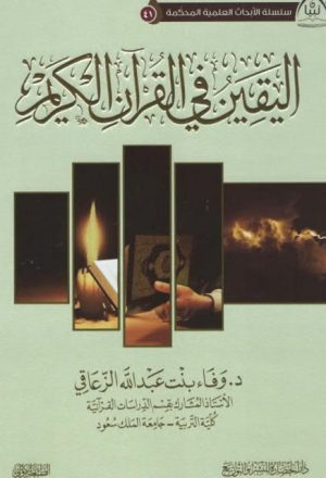 اليقين في القرآن الكريم- دار الحضارة