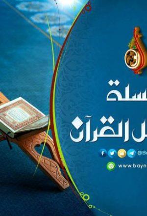 سلسلة فضائل القرآن