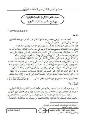 مصادر الفعل الثلاثي في القراءات القرآنية في الربع الأخير من القرآن الكريم