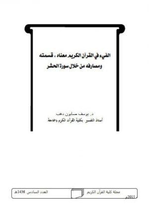 الفيء في القرآن الكريم معناه، قسمته ومصارفه من خلال سورة الحشر
