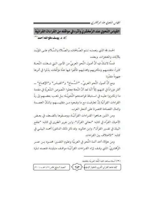 القياس النحوي عند الزمخشري وأثره في مواقفه من القراءات القرآنية