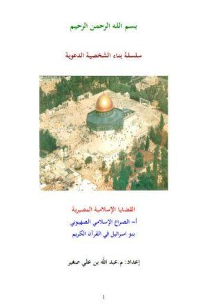 الصراع الإسلامي الصهيوني بنو إسرائيل في القرآن الكريم