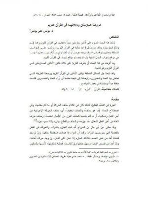 لم ولما الجازمتان ودلالاتهما في القرآن الكريم