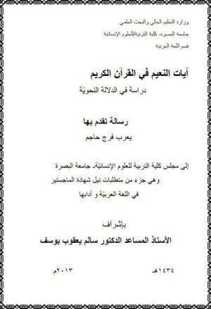 آيات النعيم في القرآن الكريم دراسة في الدلالة النحوية