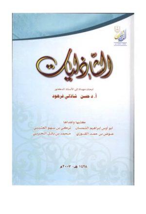 الياء المحذوفة في القرآن الكريم