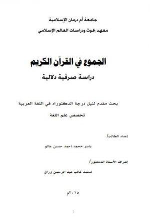 الجموع في القرآن الكريم دراسة صرفية دلالية