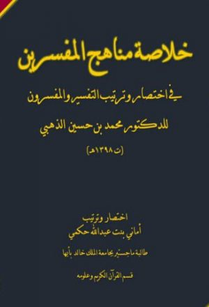 كتاب التفسير والمفسرون للدكتور محمد بن حسين الذهبي