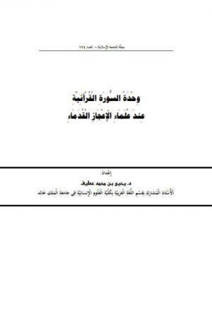 وحدة السورة القرآنية عند علماء الإعجاز القدماء
