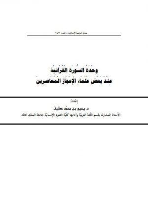 وحدة السورة القرآنية عند بعض علماء الإعجاز المعاصرين