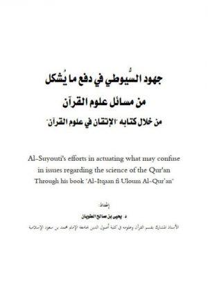 جهود السيوطي في دفع ما يشكل من مسائل علوم القرآن من خلال كتابه الإتقان في علوم القرآن