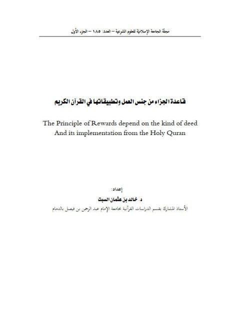 قاعدة الجزاء من جنس العمل وتطبيقاتها في القرآن الكريم