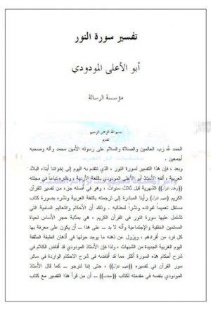 أبو الأعلى المودودي- دار الرسالة