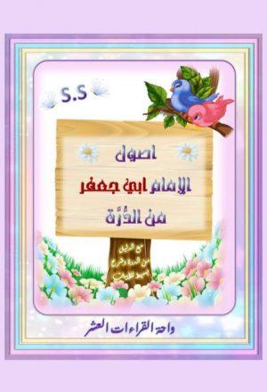 أصول الإمام أبي جعفر من الدرة- ملون