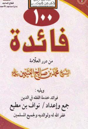 100 فائدة من درر العلامة الشيخ محمد بن صالح العثيمين ويليه فوائد حدمة الفقه في الدين