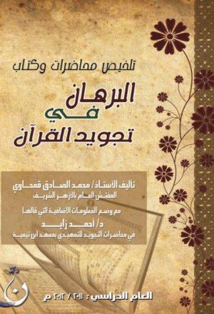 تلخيص محاضرات وكتاب البرهان في تجويد القرآن