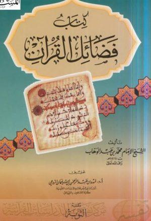 كتاب فضائل القرآن