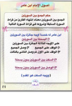 أصول الإمام ابن عامر- ملون