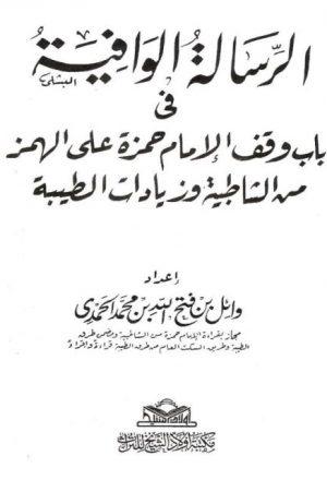 الرسالة الوافية فى باب وقف الإمام حمزة على الهمز من طريق الشاطبية وزيادات الطيبة