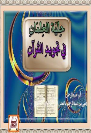 حلية الغلمان في تجويد القرآن