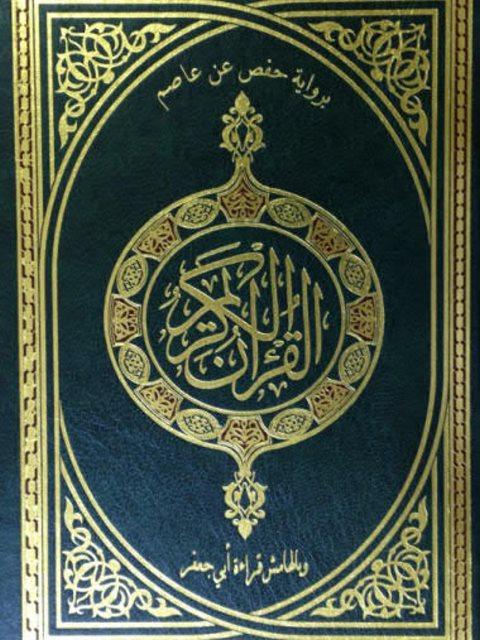القرآن الكريم مصحف حفص وبالهامش رواية أبي جعفر