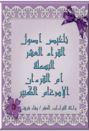 تلخيص أصول القراء العشر، البسملة أم القرآن، الإدغام الكبير