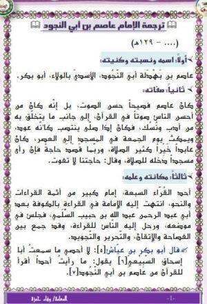 ترجمة الإمام عاصم بن أبي النجود- ملون