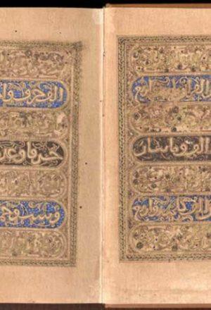 مصحف ابن البواب