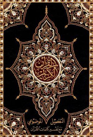 مصحف التفصيل الموضوعي مع تفسير كلمات القرآن