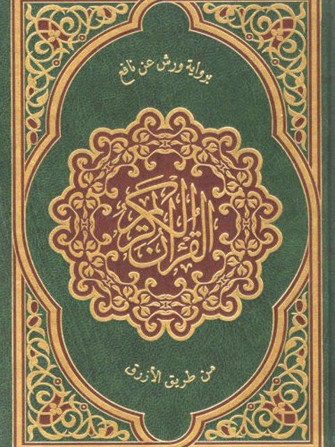 القرآن الكريم برواية ورش عن نافع من طريق الأزرق
