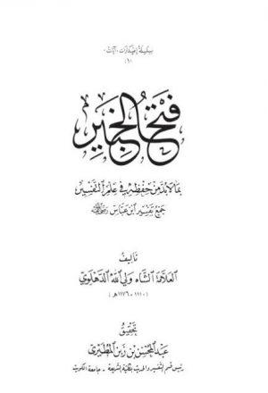 فتح الخبير بما لابد من حفظه في علم التفسير جمع تفسير ابن عباس رضي الله عنه