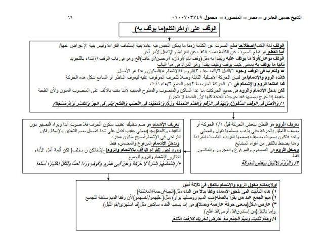 تحميل كتاب الوقف على أواخر الكلم مايوقف به ل حسين العشري Pdf