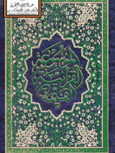 الموسوعة القرآنية القيمة بحاشية القرآن الكريم