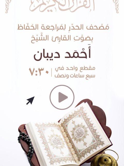 مصحف الحدر لمراجعة الحفاظ بصوت القارئ الشيخ أحمد ديبان