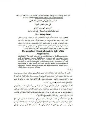 الجانب الأخلاقي في الإسلام في ضوؤ عصر النبوة