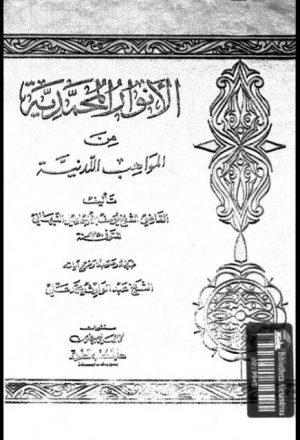 الأنوار المحمدية من المواهب اللدنية