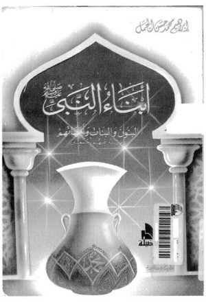 أبناء النبي صلى الله عليه وسلم البنون والبنات وأمهاتهم رضي الله عنهم أجمعين
