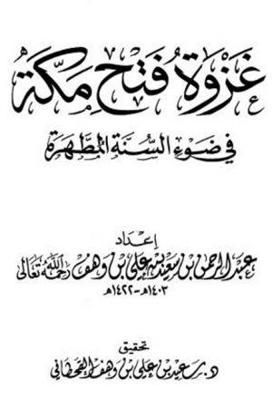 غزوة فتح مكة في ضوء السنة المطهرة