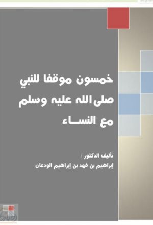 خمسون موقفًا للنبي صلى الله عليه وسلم مع النساء