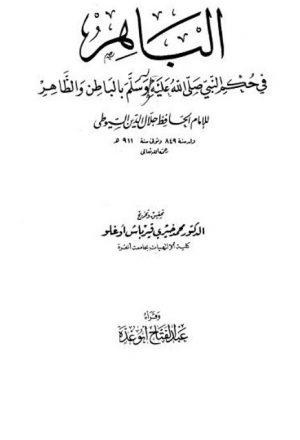 الباهر في حكم النبي صلى الله عليه وسلم بالباطن والظاهر