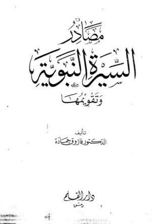 مصادر السيرة النبوية وتقويمها